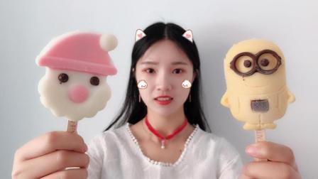 试吃两款新品冰淇淋, 3D造型的小黄人和圣诞老人, 你更喜欢那个?