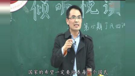 郭继承老师在政法大学课堂上的讲话论我们的教育, 令人深思, 讲的太好了