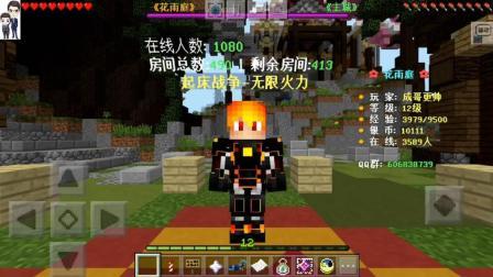 哲爷和成哥的游戏视频 第一季 我的世界手游服务器小游戏: 漫长的战斗 起床战争无限火力