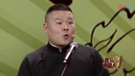 岳云鹏 孙越《我们不一样》_HD