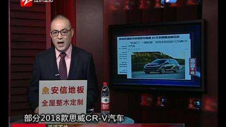 东风本田召回13万辆思威CRV汽车