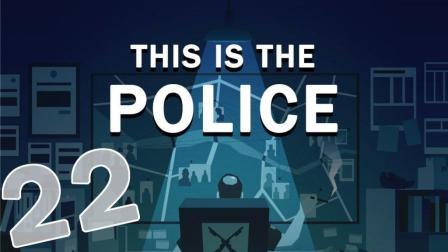 铲除桑德家族~166-169天 | This Is the Police