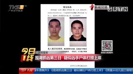 """""""5.08""""杀人案: 围湖抓凶第三日 疑似凶手尸体打捞上岸"""