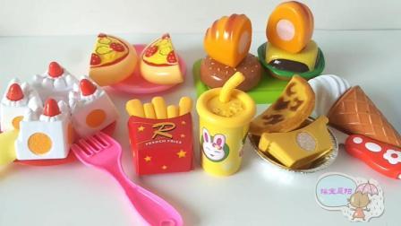 切蛋糕 披萨汉堡儿童玩具过家家亲子互动游戏