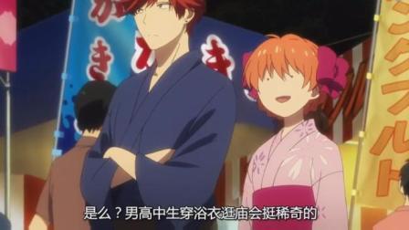 月刊少女野崎君:男高中生穿浴衣逛庙会,还真稀奇,第一次见呢