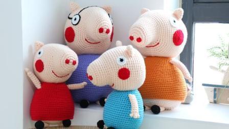 毛儿手作小猪佩奇大号玩偶毛线钩针玩偶毛线DIY抱枕上集手工织毛线花样