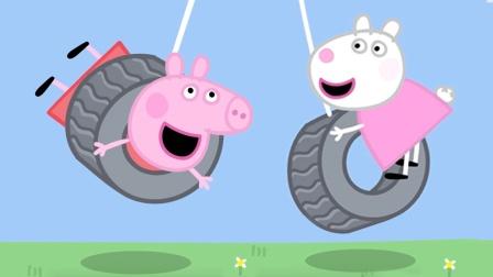 小猪佩奇 10分钟合集 | 小猪佩奇和他的朋友们 - 1 | 儿童动画