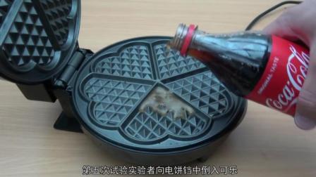 把一瓶可乐放进电饼铛中会怎样? 网友: 掀开锅盖太惊喜!