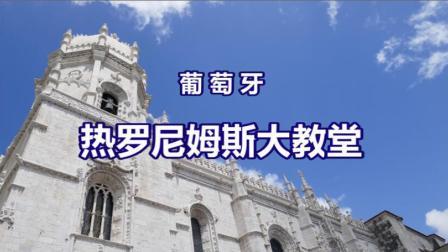 热罗尼姆斯大教堂