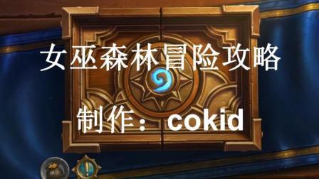 cokid: 女巫森林冒险攻略
