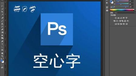 如何利用ps制作空心艺术字体, 没基础也可以学会喔, 简单快捷, 最重要的是很好看!