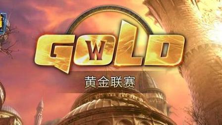 黄金联赛2018