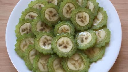 美女减肥食谱苦瓜和香蕉, 营养清淡美味, 女生夏季必备的减肥菜肴