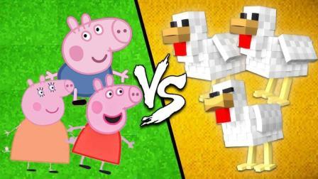 猪 VS. 鸡 社会人的战斗!