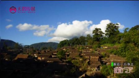 带您看临沧 | 走进翁丁--中国最后一个原始部落