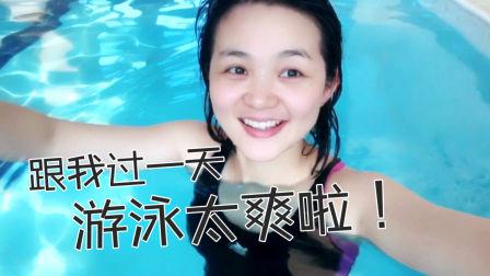 跟我过一天:游泳真的是一件太爽的事情啦!龚小小