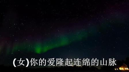 一首西藏高原情歌对唱送给你, 天籁般的声音唱《今生相爱》听醉了