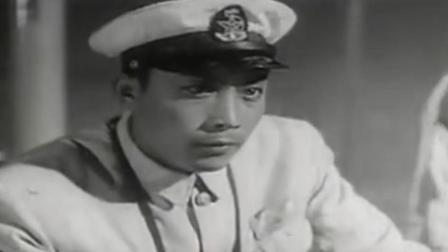 老电影《怒海轻骑》(战斗故事片、国产电影、怀旧电影、解放战争、红色谍战片)