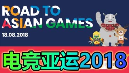【电子竞技】2018亚运会