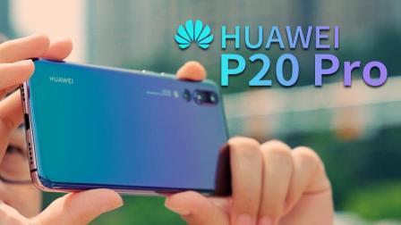 《值不值得买》第238期: 让你爱上拍照的手机_华为P20 Pro