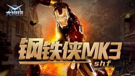大模玩 42 经典红金涂装战甲,SHF钢铁侠MK3! SHF钢铁侠MK3