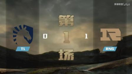 英雄联盟MSI赛事速看 RNG豪取三连胜争得头名