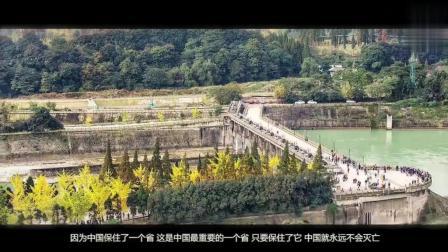 中国最重要的一个省, 只要保住了这个省, 中国就永远不会亡