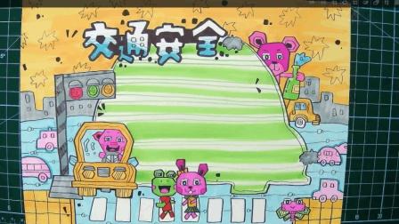 交通安全手抄报︱从打形到上色, 绘画排版精细的手抄报