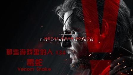 【那些游戏里的人#34】合金装备V: 幻痛——毒蛇(Venom Snake)