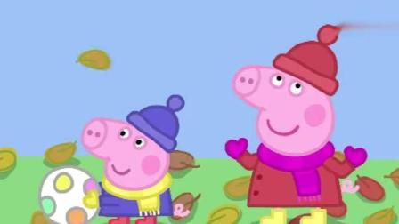 小猪佩奇: 妈妈帮助乔治找帽子, 不料被树叶埋了起来!
