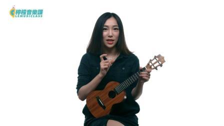 【柠檬音乐课】尤克里里弹唱教学《彩虹》