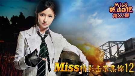 Miss吃鸡日记82期 Miss精彩击杀集锦12!