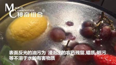 5分钟快速清除水果蔬菜上病菌农残? 神奇组合蛋壳果蔬净清洗效果大揭秘!