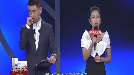 """尤静怡疑己会得精神病 徐杨斌反问""""这算优点"""" 职来职往 160910"""
