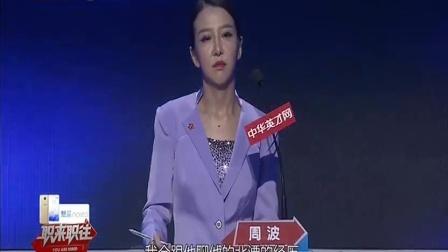 窦艺玮即兴策划网络直播 专业素养引争议 职来职往 160820