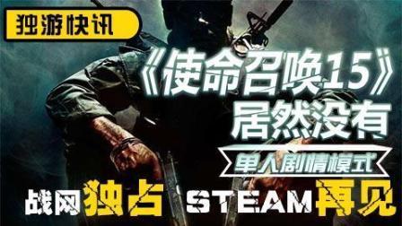 《使命召唤15: 黑色行动4》: 告别steam平台 PC战网独占! 游戏将无单人剧情