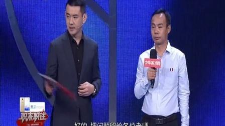 现场讲述深圳20年的变迁 职来职往 161112