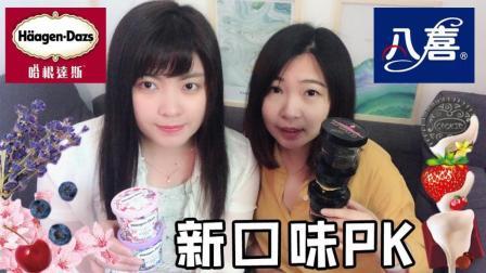夏日冰淇淋大PK 八喜&哈根达斯5款新品 G nature系列pk花绽放系列