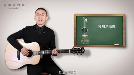 拾光吉他谱·李健作品集《贝加尔湖畔》讲解