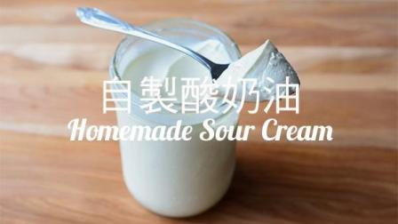 酸奶油很难找? 两种材料就可以在家轻松做