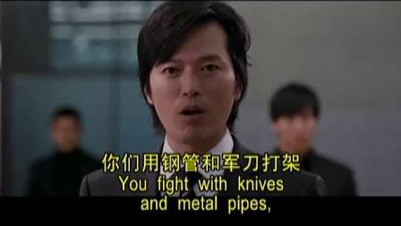 《人民公敌3》  训练少年自称流氓狂洗脑