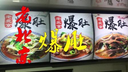 许昌: 春秋广场觅美食, 发现一家新开的爆肚店, 老北京爆肚, 好吃到爆