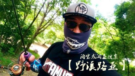 【野溪路亚】2018桂林路亚马口