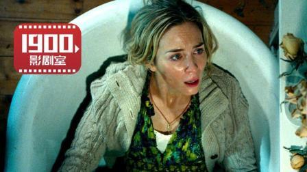 院线新片推荐《寂静之地》烂番茄新鲜度95%的惊悚电影