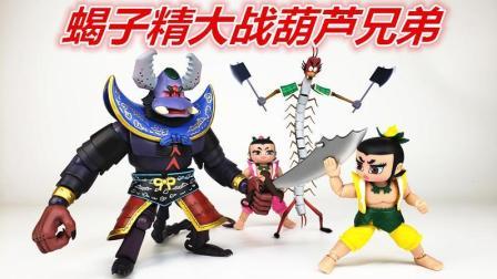 蝎子莱莱大战葫芦兄弟! 玩明堂蝎子精+蜈蚣精-刘哥模玩