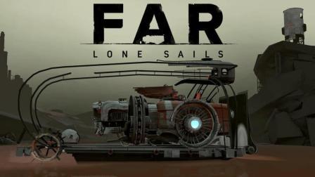 驶上摆渡船变身帆船   远航: 孤帆 #2 (FAR: Lone Sails)
