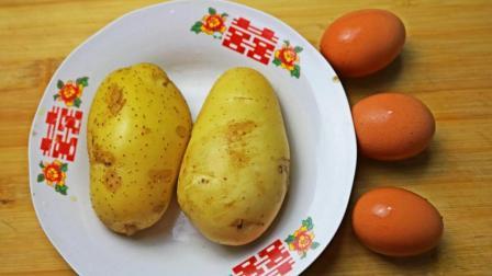2个土豆, 3个鸡蛋, 最有创意的吃法, 饭店卖58元, 学会天天在家做