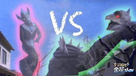 四川方言: 泰罗奥特曼把怪兽的空调弄坏了, 笑的肚儿痛!
