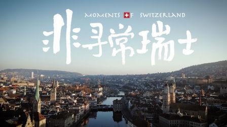 [YOYOFIT VISION]非寻常瑞士