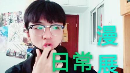 我回来了啦(北京IDO漫展)丨我竟然停更4个月!